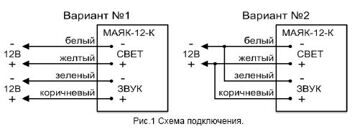mayak_12k_схема подкл